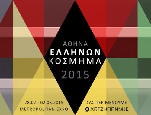 Ελλήνων Κόσμημα 2015 – Αθήνα